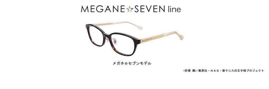「MEGANE☆SEVEN Line」イメージビジュアル ©許斐 剛/集英社・NAS・新テニスの王子様プロジェクト