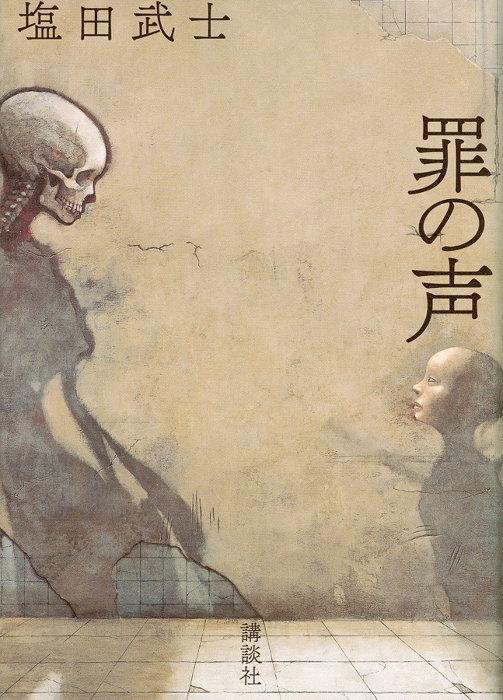 塩田武士『罪の声』表紙