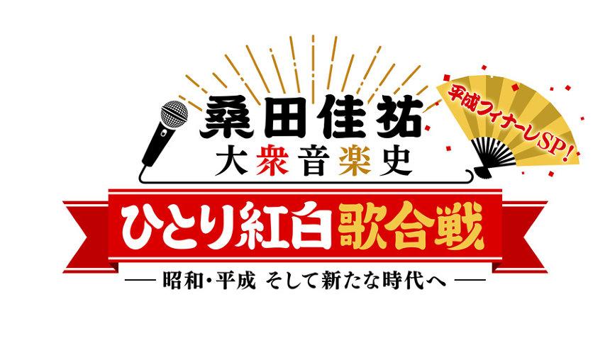 桑田佳祐が大衆音楽語る ひとり紅白歌合戦 90分拡大版 平成最後の日