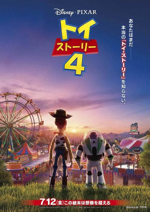 『トイ・ストーリー4』日本版ポスタービジュアル ©2019 Disney/Pixar. All Rights Reserved.