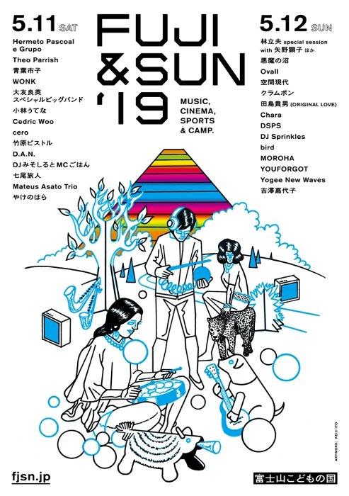 『FUJI & SUN'19』ビジュアル