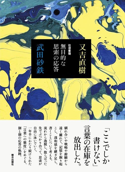 又吉直樹、武田砂鉄『往復書簡 無目的な思索の応答』(朝日出版社)表紙