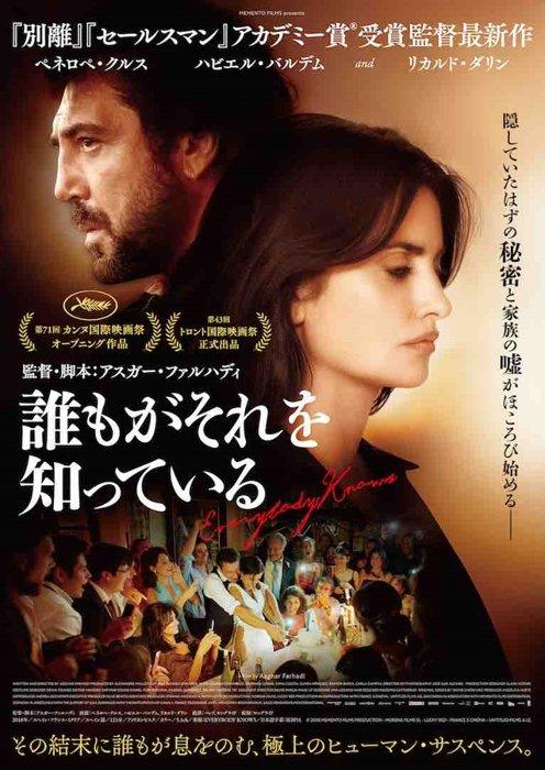 『誰もがそれを知っている』ビジュアル ©2018 MEMENTO FILMS PRODUCTION - MORENA FILMS SL - LUCKY RED - FRANCE 3 CINÉMA - UNTITLED FILMS A.I.E.