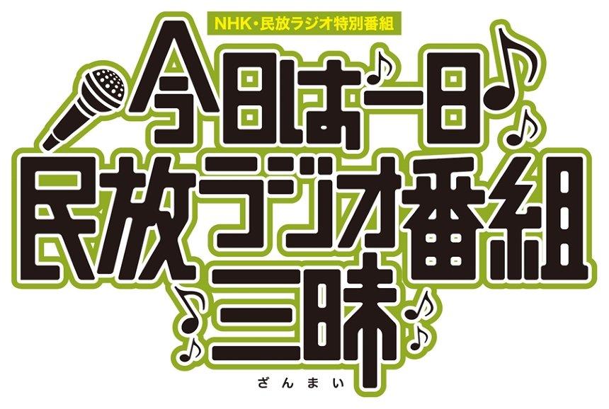 """『今日は一日""""民放ラジオ番組""""三昧~#このラジオがヤバい~』ロゴ"""