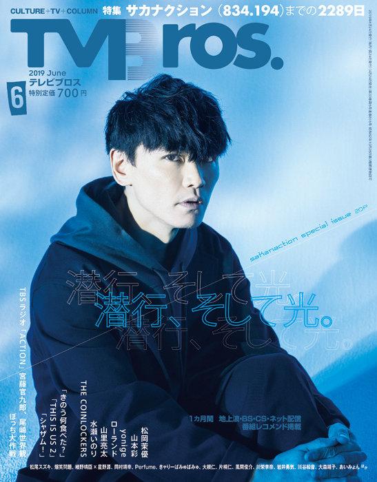 『TVBros. 2019年6月号』表紙