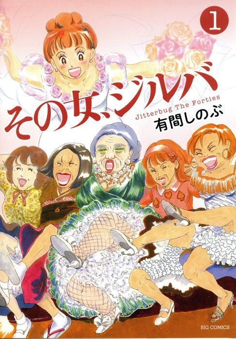 有間しのぶ『その女、ジルバ 1』表紙 ©有間しのぶ/小学館/ビッグコミックオリジナル