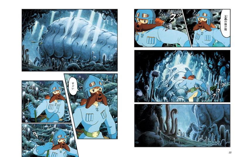 『文春ジブリ文庫 シネマコミック 風の谷のナウシカ』より ©1984 Studio Ghibli・H