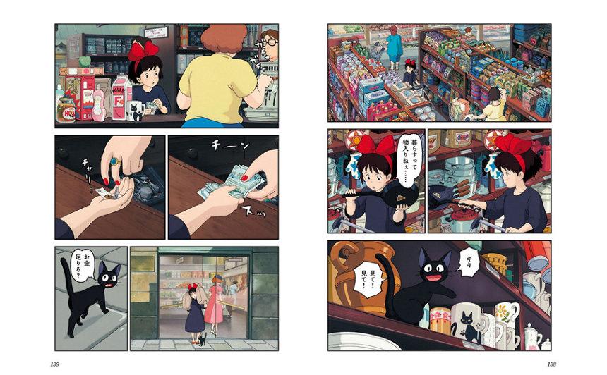 『文春ジブリ文庫 シネマコミック 魔女の宅急便』より ©1989 角野栄子・Studio Ghibli・N