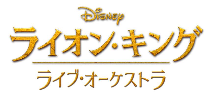 『「ライオン・キング」ライブ・オーケストラ』ロゴ Presentation licensed by Disney Concerts. ©Disney