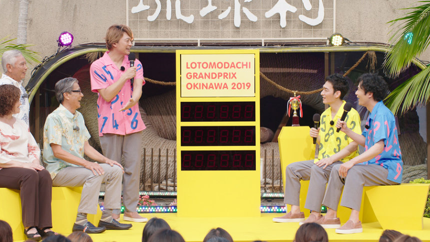ロト7新CM「ロトもだち選手権 in 沖縄」篇より