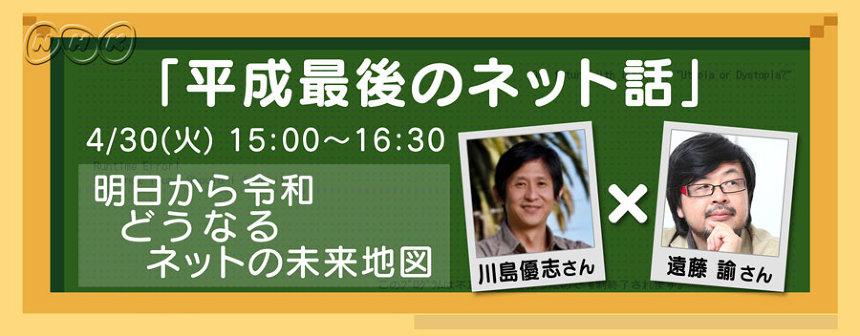 『平成最後のネット話』ビジュアル