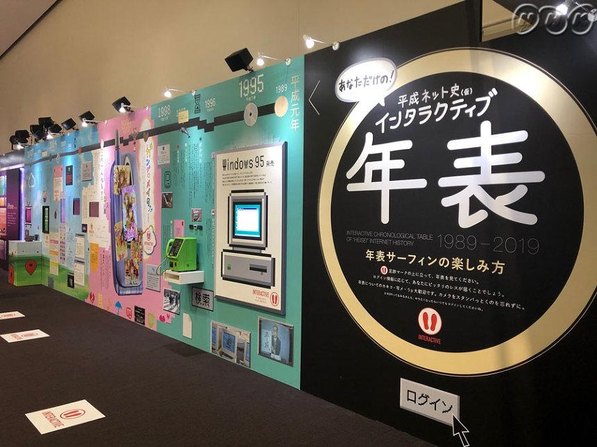 『平成ネット史(仮)展』東京会場の様子