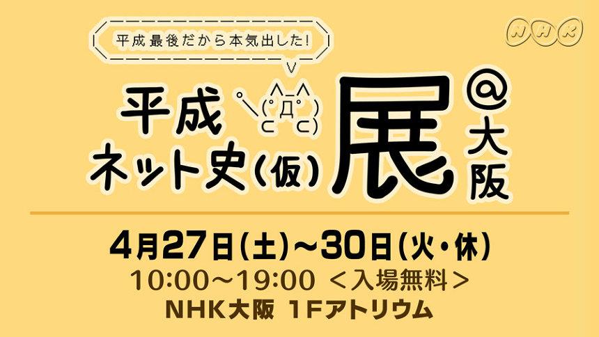 『平成ネット史(仮)展』ビジュアル