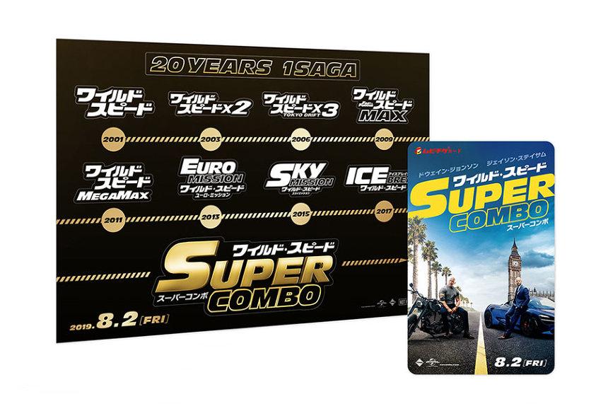『ワイルド・スピード/スーパーコンボ』ムビチケカード ©Universal Pictures