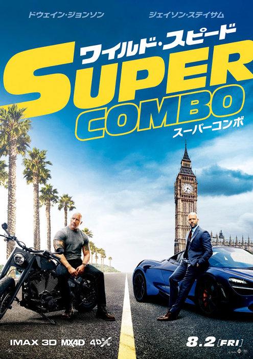 『ワイルド・スピード/スーパーコンボ』ティザービジュアル ©Universal Pictures
