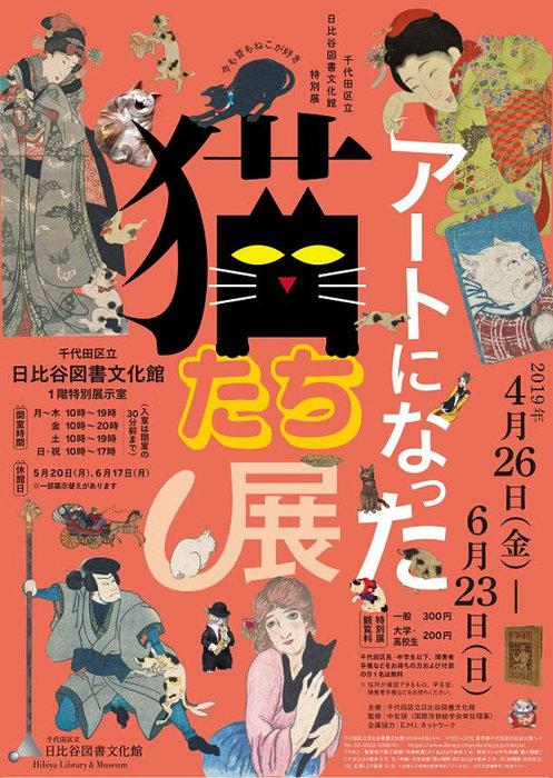 『アートになった猫たち展~今も昔もねこが好き~』ポスタービジュアル