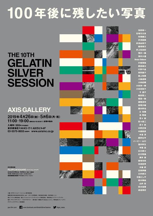 『The 10th Gelatin Silver Session ―100年後に残したい写真』メインビジュアル