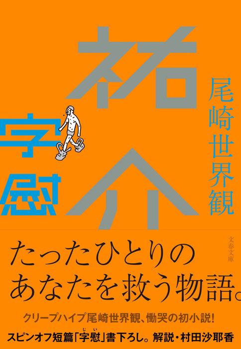 尾崎世界観『祐介・字慰』表紙