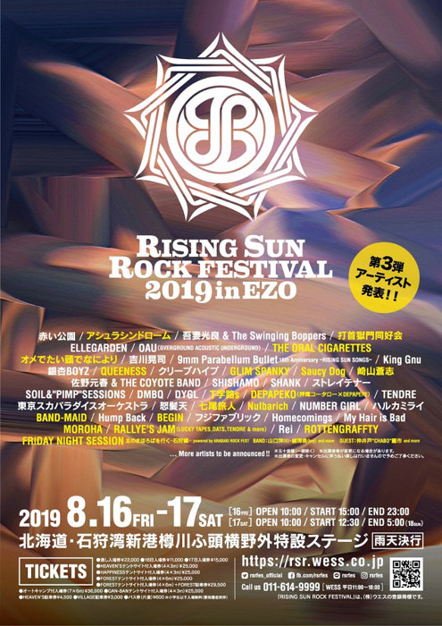 『RISING SUN ROCK FESTIVAL 2019 in EZO』第3弾出演者一覧