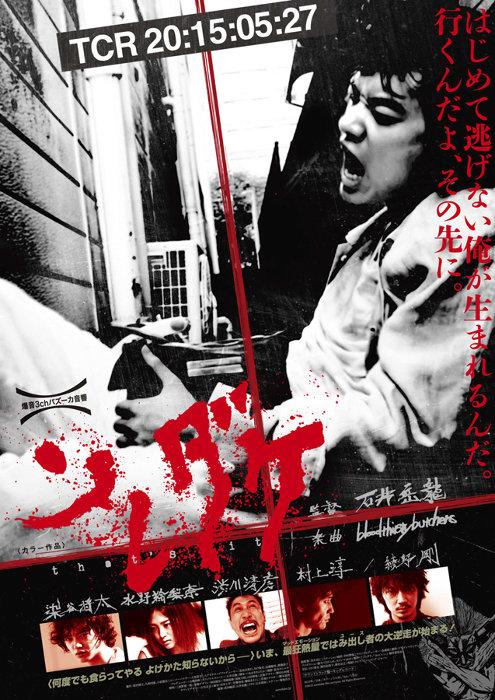 『ソレダケ / that's it』ポスタービジュアル ©2015 soredake film partners. All Rights Reserved.