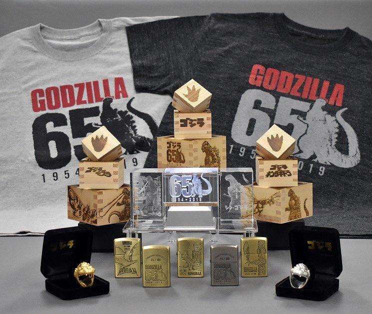 『ゴジラ』生誕65周年記念グッズ TM & ©TOHO CO., LTD
