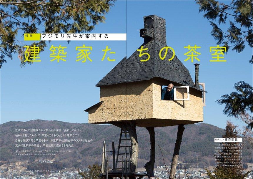 月刊『なごみ』5月号