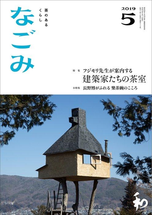月刊『なごみ』5月号表紙