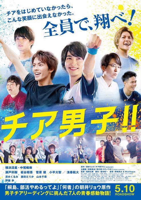 『チア男子!!』ポスタービジュアル ©朝井リョウ/集英社・LET'S GO BREAKERS PROJECT