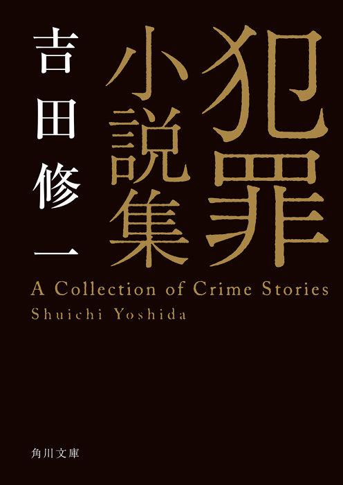 吉田修一『犯罪小説集』表紙