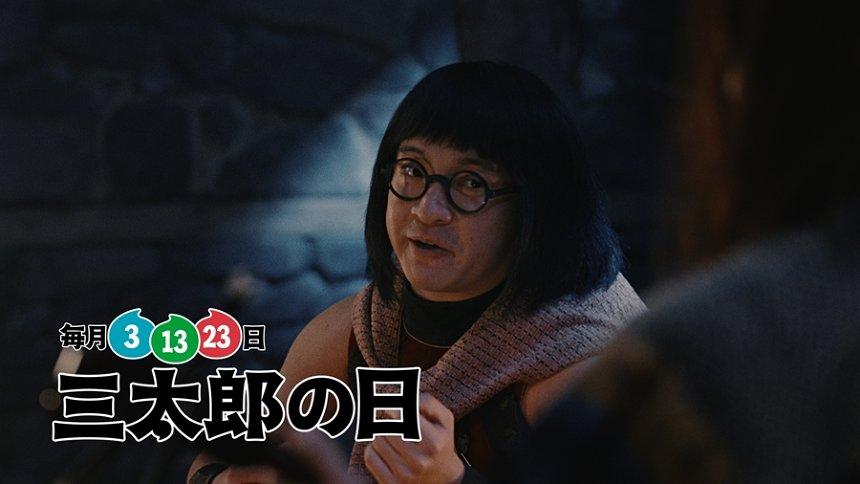 au「三太郎シリーズ」新CM「作曲」篇より