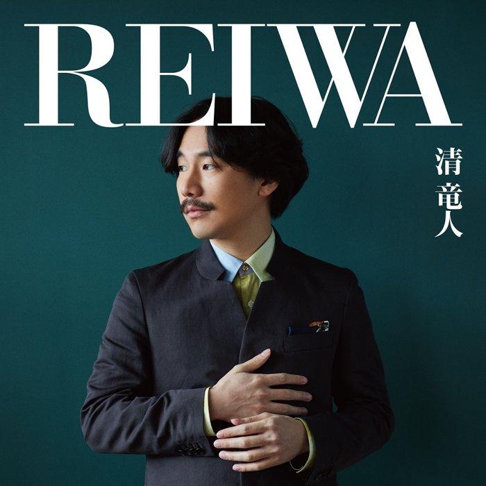 清竜人『REIWA』通常盤ジャケット