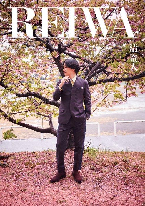 清竜人『REIWA』初回限定豪華盤ジャケット