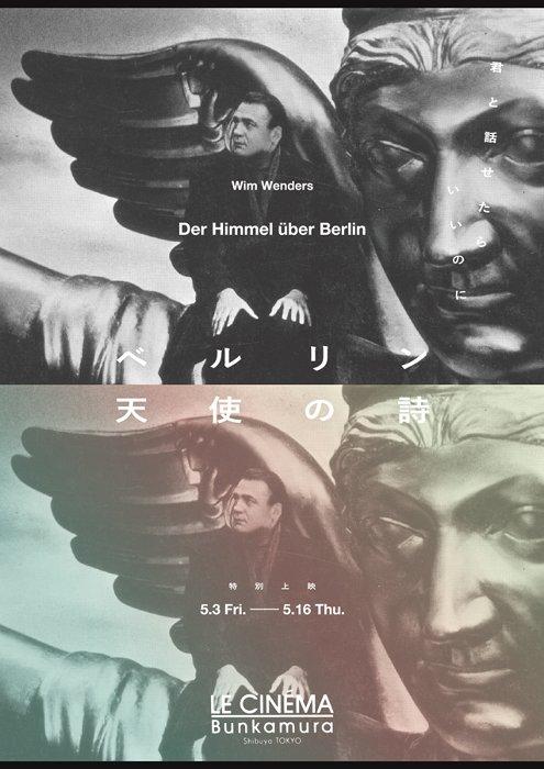 特別上映『ベルリン・天使の詩』ビジュアル ©1987 REVERSE ANGLE LIBRARY GMBH and ARGOS FILMS S.A.