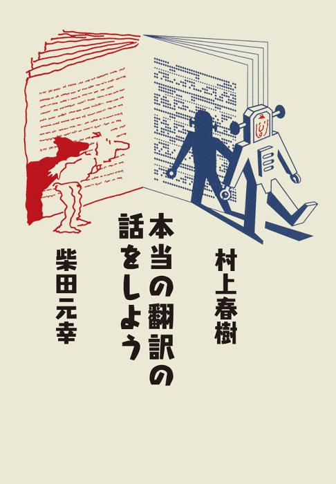 村上春樹、柴田元幸『本当の翻訳の話をしよう』表紙