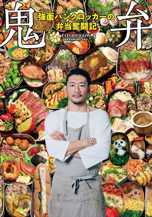 TOSHI-LOW『鬼弁~強面パンクロッカーの弁当奮闘記~』表紙