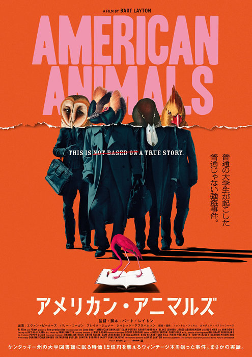 『アメリカン・アニマルズ』ポスタービジュアル ©AI Film LLC/Channel Four Television Corporation/American Animal Pictures Limited 2018