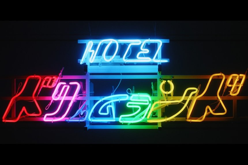 """ラブホテル 『ウィーアーリトルゾンビーズ』©2019""""WE ARE LITTLE ZOMBIES""""FILM PARTNERS"""