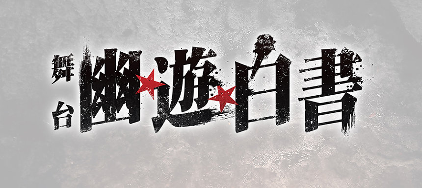 舞台『幽☆遊☆白書』ロゴ ©舞台「幽☆遊☆白書」製作委員会 ©Yoshihiro Togashi 1990年-1994年