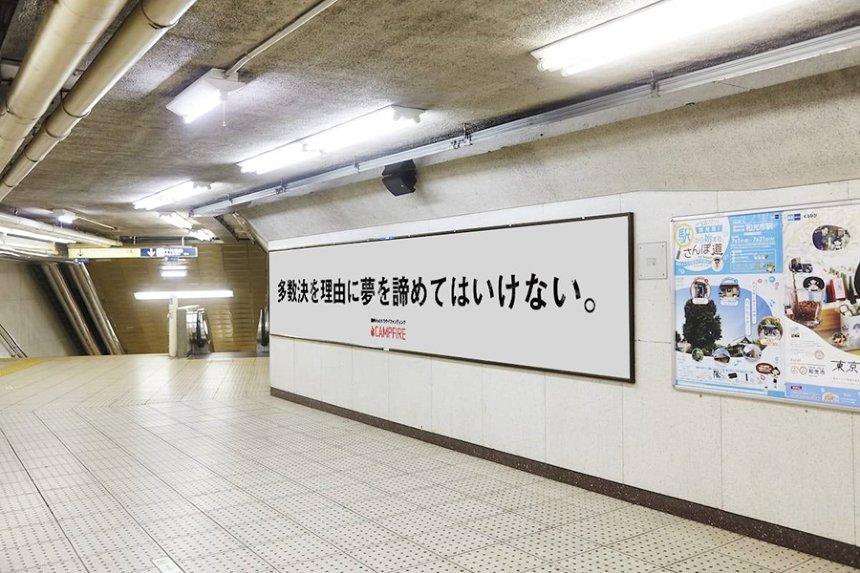東京メトロ霞ケ関駅構内 掲出イメージビジュアル