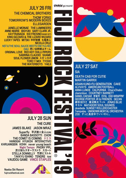 『FUJI ROCK FESTIVAL'19』ビジュアル
