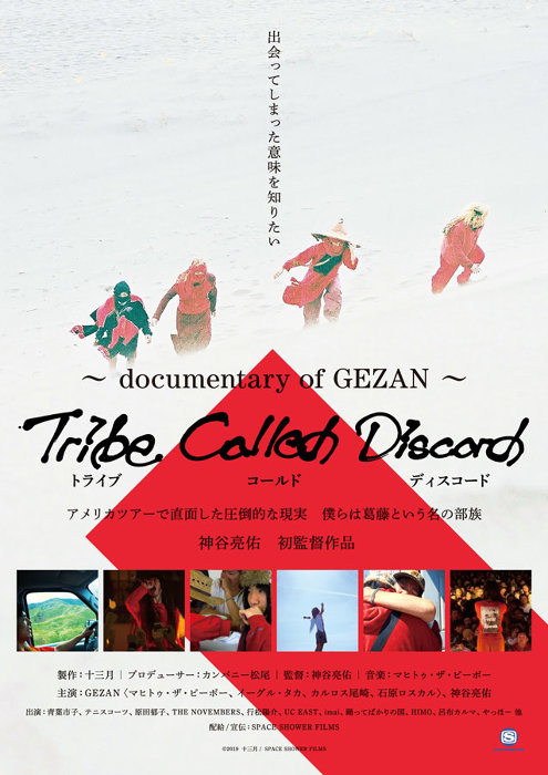 『Tribe Called Discord:Documentary of GEZAN』ポスタービジュアル ©2019 十三月 / SPACE SHOWER FILMS