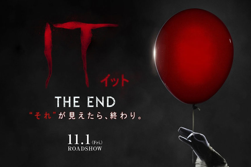 """『IT/イットTHE END """"それ""""が、見えたら終わり。』ビジュアル ©2019 WARNER BROS. ENTERTAINMENT INC. AND RATPAC-DUNE ENTERTAINMENT LLC. ALL RIGHTS RESERVED."""
