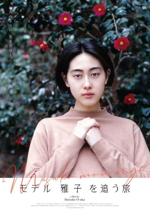 『モデル 雅子 を追う旅』 ©2019 Masako, mon ange.