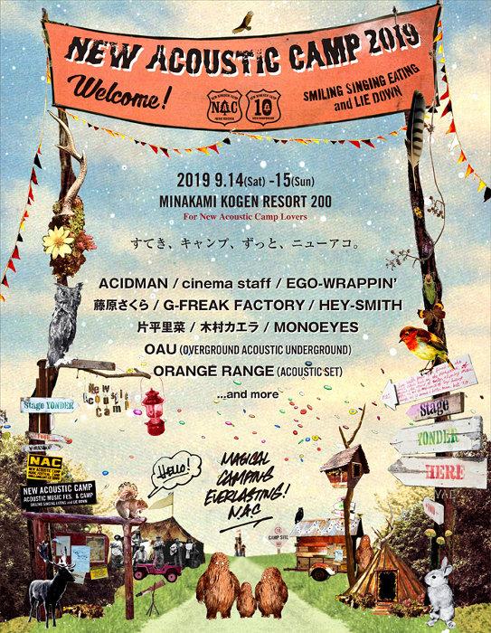 『New Acoustic Camp 2019 ~わらう、うたう、たべる、ねっころがる。 - 10th Anniversary MAGICAL CAMPING EVERLASTING! -』メインビジュアル