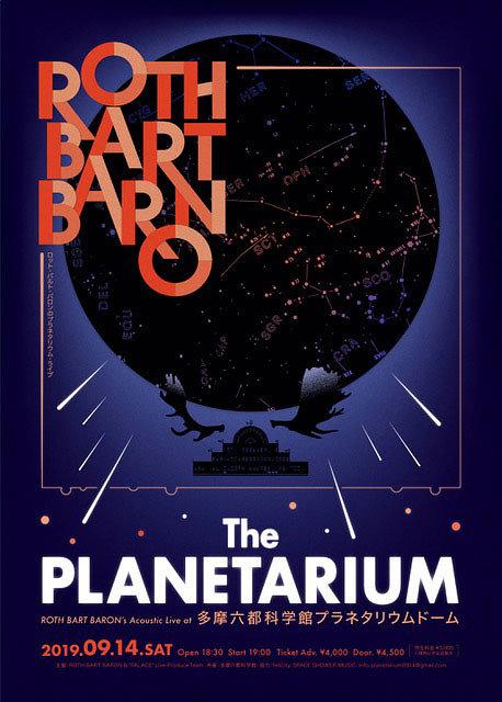 "『""The PLANETARIUM""ROTH BART BARON's  Acoustic Live at 多摩六都科学館・プラネタリウムドーム』ビジュアル"