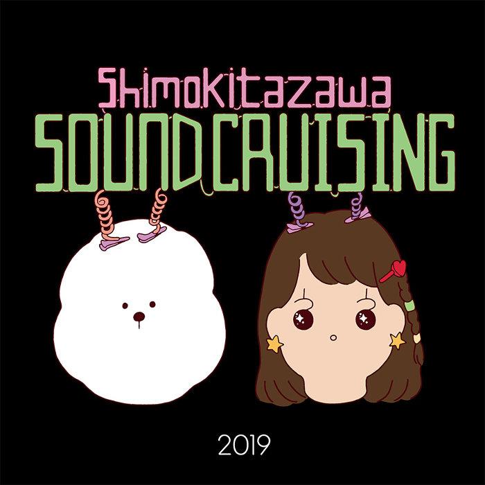V.A.『Shimokitazawa SOUND CRUISING 2019』ジャケット