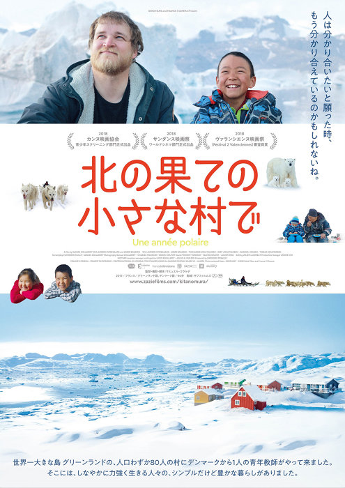 『北の果ての小さな村で』ポスタービジュアル ©2018 Geko Films and France 3 Cinema