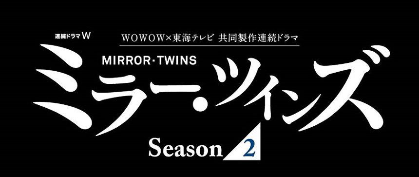 『WOWOW×東海テレビ共同製作連続ドラマ ミラー・ツインズ Season2』ロゴ