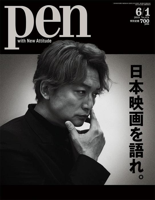 『Pen 2019年6月1日号』表紙