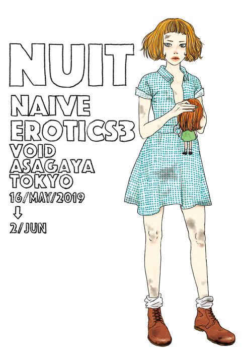 やまだないと『NAIVE EROTICS 3』ビジュアル